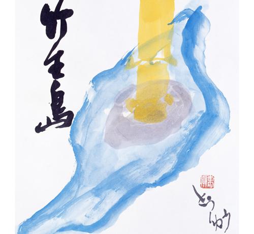 竹生島の黄金竹