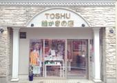 TOSHU 絵かきの店